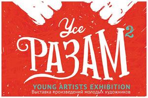 Выставка молодых художников Сегодня это мы