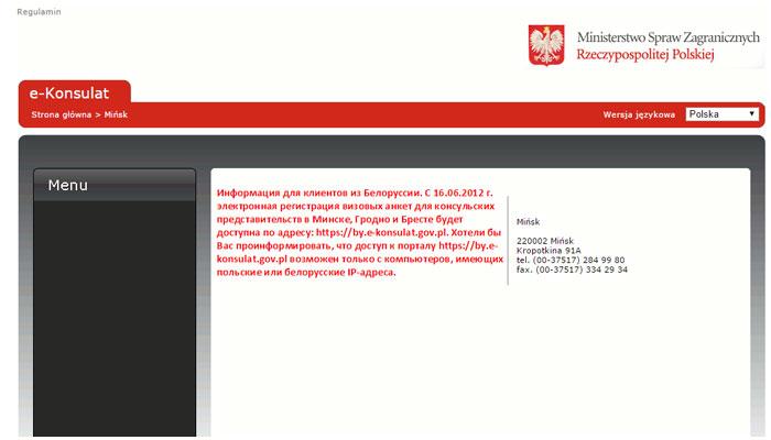 Регистрация на визы в Польшу