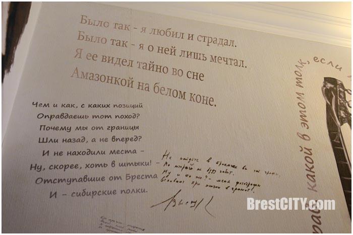 Номер Владимира Высоцкого открыт в гостинице БУГ в Бресте