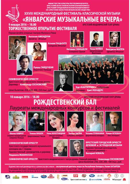 Январские музыкальные вечера 2016. Программа.