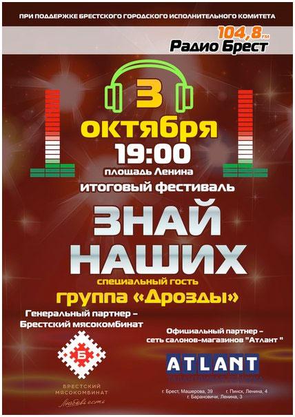 Концерт Знай наших в Бресте на площади Ленина