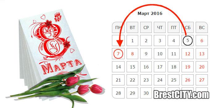Перенос рабочих дней в Беларуси в 2016 году