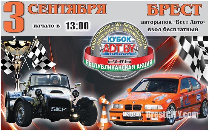 Соревнования на автомобилях в Бресте 3 сентября 2016