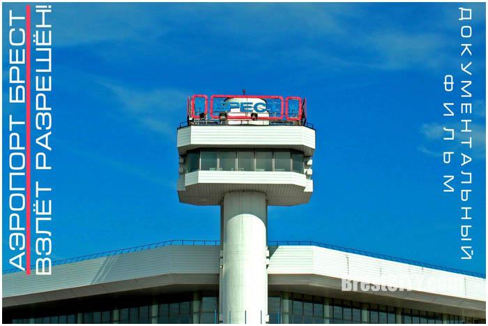 Аэропорт Брест. Документальный фильм
