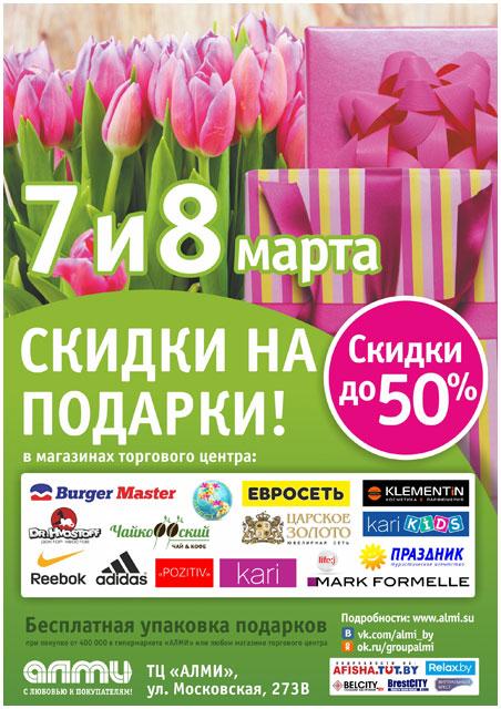 Скидки в АЛМИ 7 и 8 марта 2016