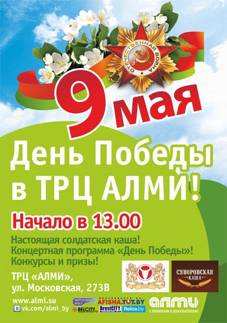 День Победы в ТРЦ АЛМИ в Бресте