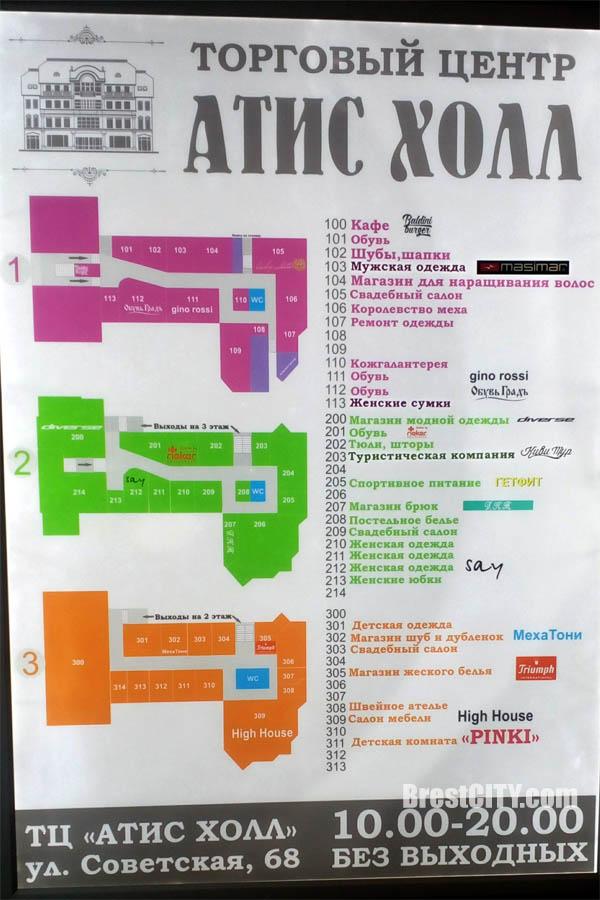 Торговый центр Атис Холл в Бресте