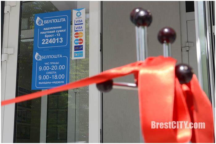 В Бресте открыли обновленное отделение почтовой связи №13