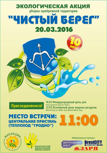 Экологическая акция Чистый берег 20.03.2016