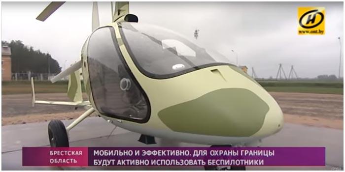 Беспилотник для охраны границ Беларуси