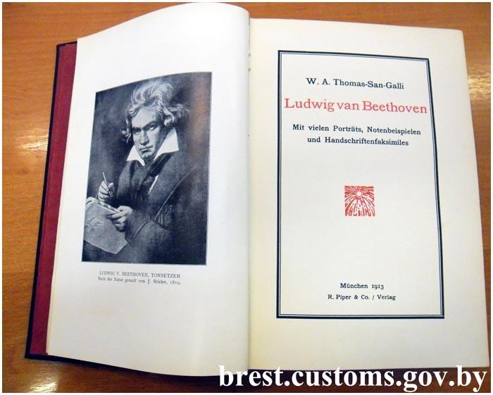 Книгу 1913 года Людвинг ван Бетховен изъяли брестские таможенники