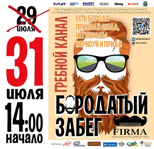Забег бородачей пройдет в Бресте 29 июля 2016 на Гребном