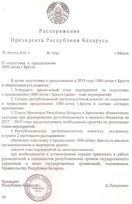 План подготовки празднования к 1000-летию Бреста