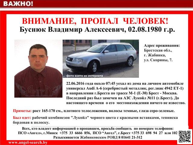 Буснюк Владимир Алексеевич
