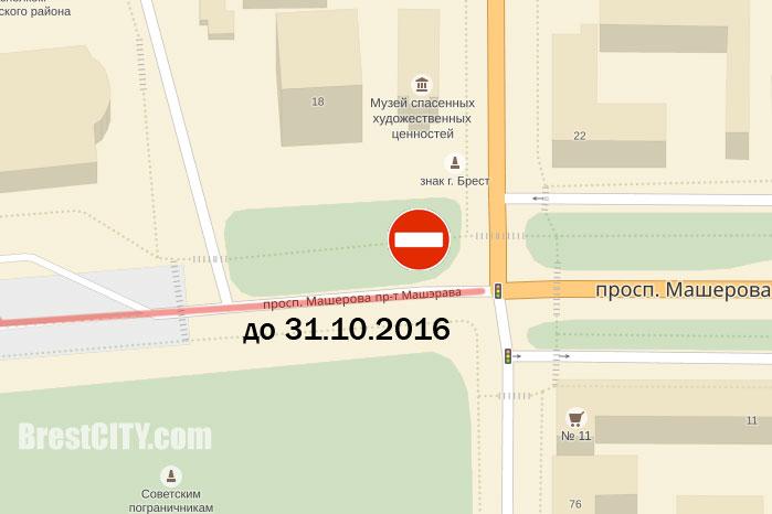 Закрывают движение на участке от Ленина до ул.Коммунистической. Фото BrestCITY.com
