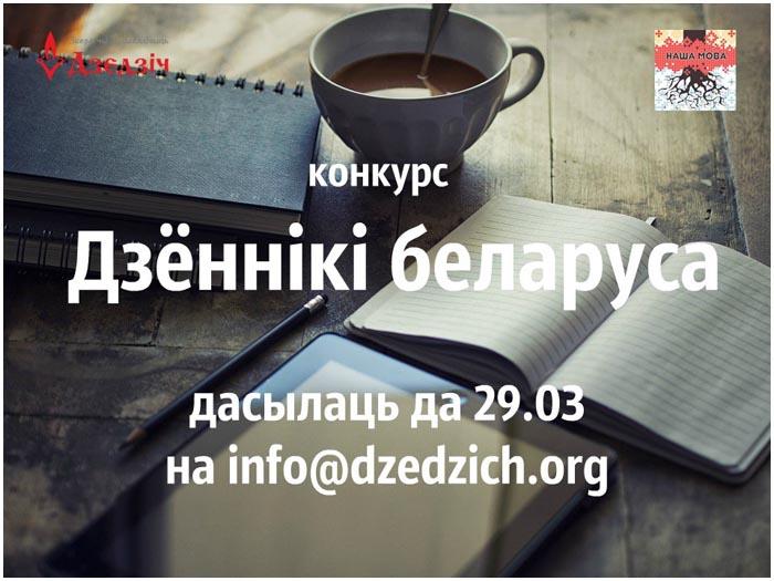 Дневники белоруса. Коннкурс АРР Дзедич