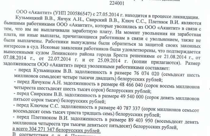 Брестчанин с коллегами два года выбивает у предприятия большой долг по зарплате