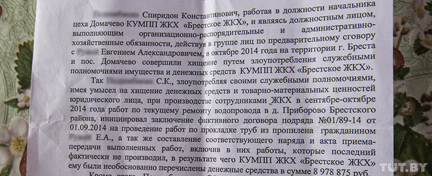 ЖКХ Домачево. Уголовное дело