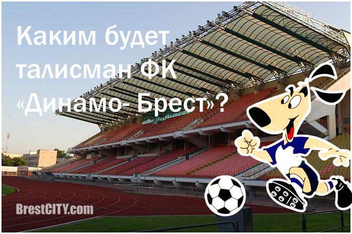 Талисман команды Динамо Брест