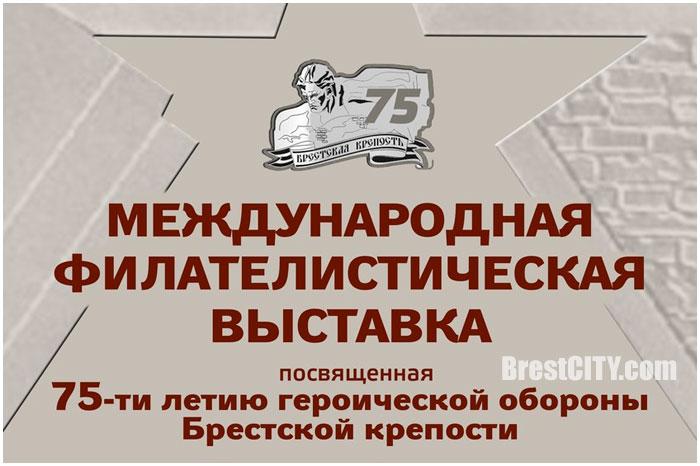 Международная филателистическая выставка, посвященная 75-летию героической обороны Брестской крепости