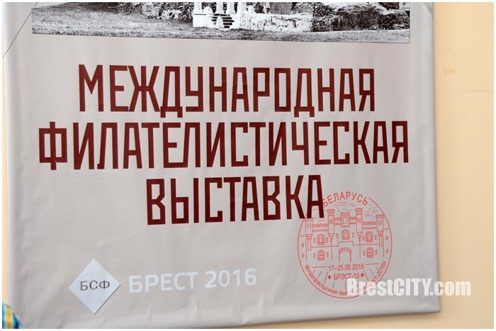 Филателистическая выставка в Бресте