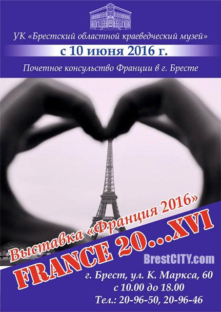 Выставка Франция 2016 в Бресте