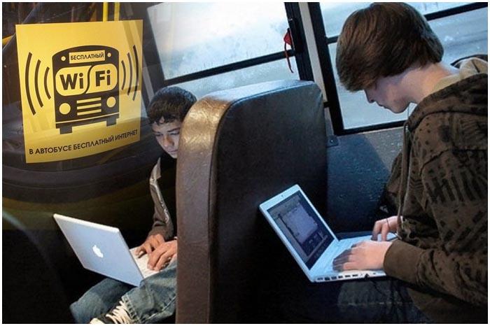 Беслпатный вай-фай в автобусах