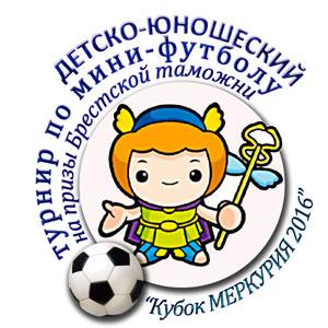 Турнир по мини-футболу на призы Брестской таможни