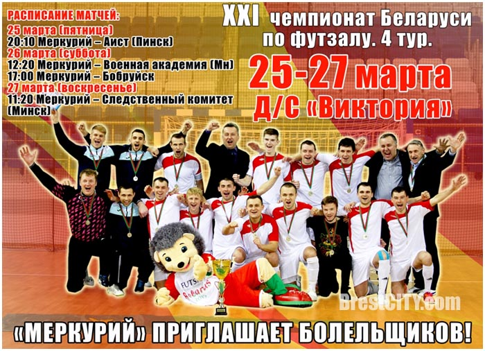 Футзал. Чемпионат Беларуси