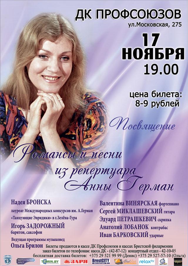 Песни и романсы из репертуара Анны Герман