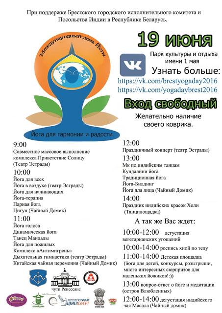 Праздник йоги в Бресте 19 июня 2016