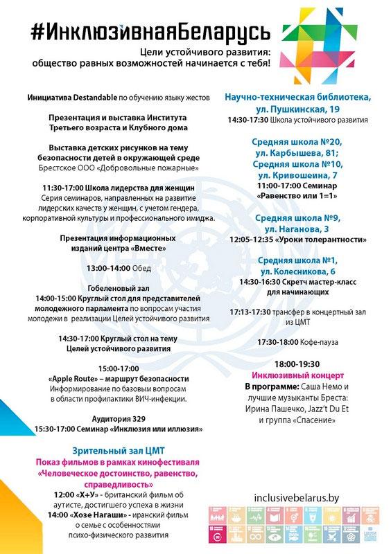 Инклюзивная Беларусь. Программа в Бресте