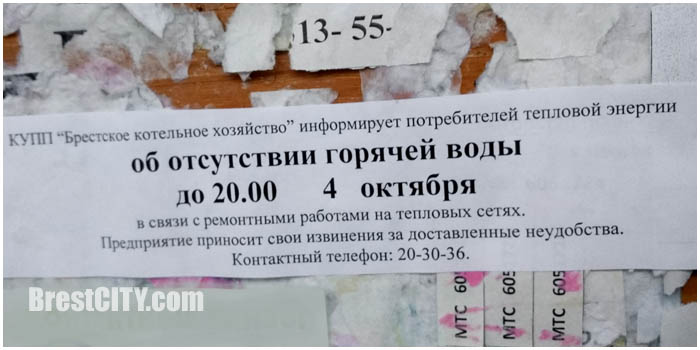 На Ковалевке не будет горячей воды до вечера 4 октября