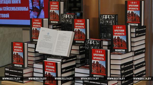 Книга. Брестская крепость. 1941