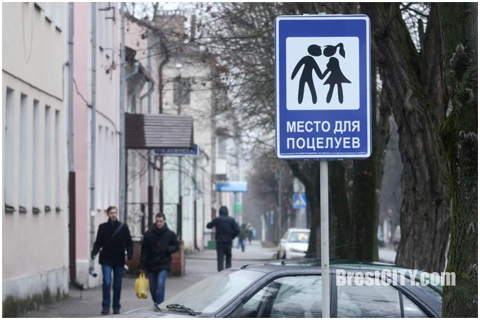 Место для поцелуев на улице Дзержинского в Бресте. Фото BrestCITY.com