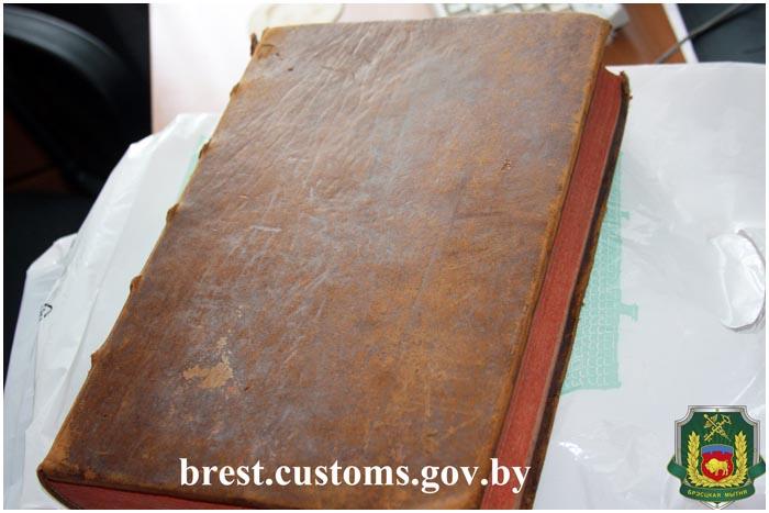 Изъятие старинных книг на таможне в Бресте