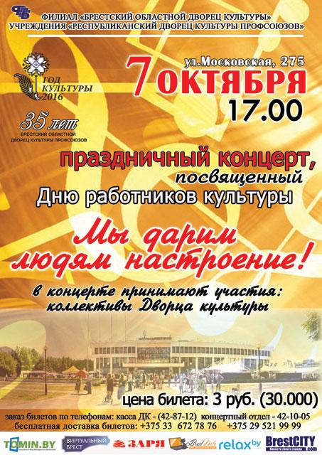 Праздничный концерт ко Дню работников культуры