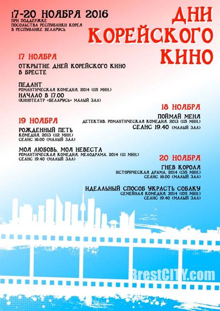 Дни корейского кино в Бресте