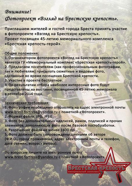 Фотопроект Взгляд на Брестскую крепость