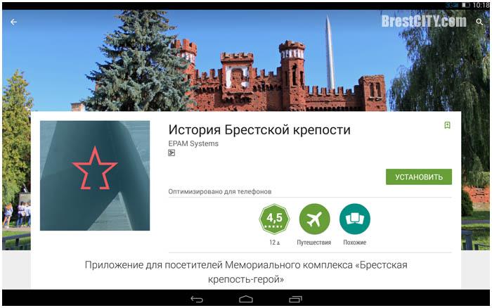 Мобильное приложение по Брестской крепости