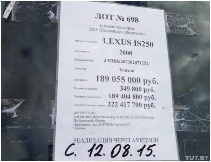 Брестчанка купила Лексус и попала на штраф от БелТолл