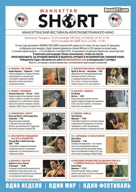 Манхэттенский кинофестиваль короткометражного кино в Бресте