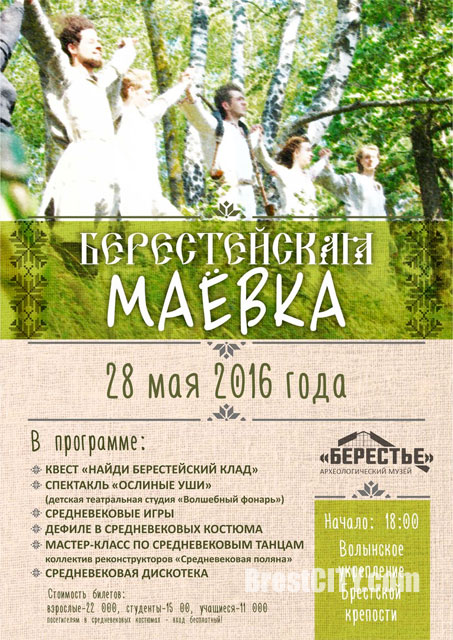 Берестейская маевка 28 мая 2016