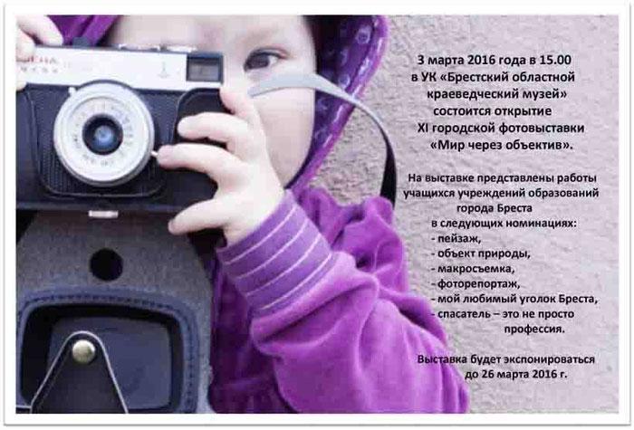Фотовыставка в Бресте. Мир через объектив