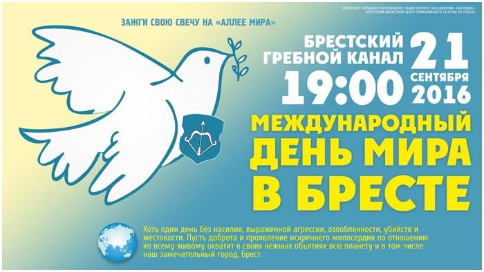 День мира в Бресте на Гребном канале. Программа