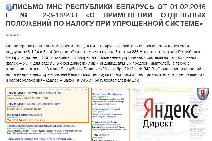В Беларуси запрещена упрощенка для владельцев сайтов ИП