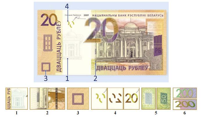Новые деньги Беларуси. Элементы защиты