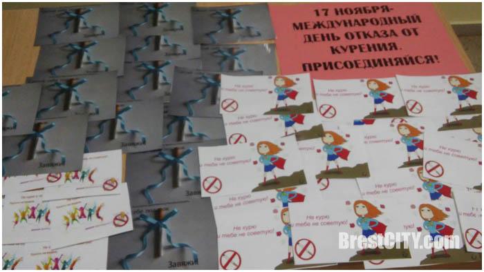 Всемирный день некурения в Бресте