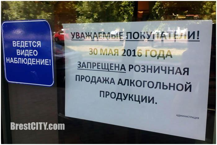 30 мая в Бресте запретили продавать алкоголь. Фото BrestCITY.com