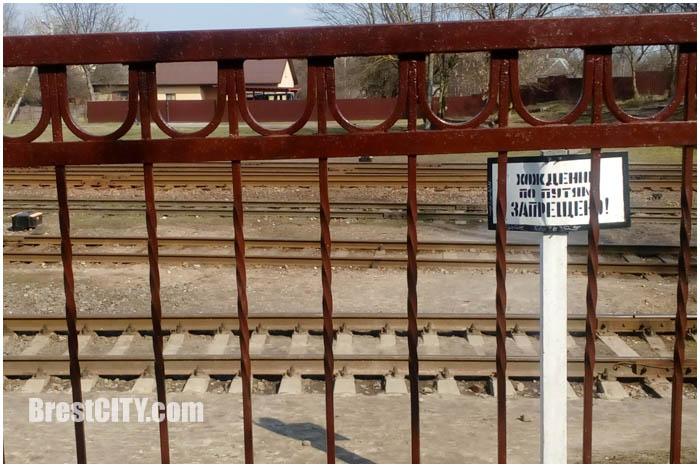 Хождение по путям запрещено